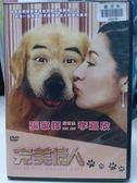 挖寶二手片-H17-018-正版DVD*華語【完美情人】--張家輝*李嘉欣