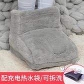 暖腳器 暖腳寶充電熱水袋暖腳神器床上睡覺用電暖加熱暖足鞋不插電墊套器 2色