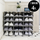 鞋櫃/鞋架 6層塑膠鞋櫃/鞋架-4入 凱堡家居【Z02045C】