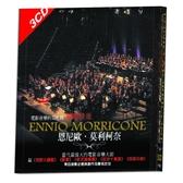 【停看聽音響唱片】【CD】電影音樂的莫札特 璀璨樂章 恩尼歐.莫利柯奈 (3CD)