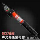 高壓聲光驗電器聲光GSY-2測電筆驗電筆驗電棒仿
