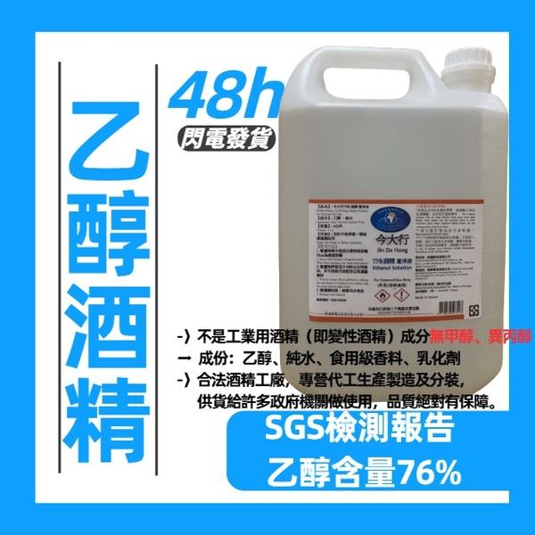 今大行75% 500ML 4000ML(非藥用)乙醇 酒精消毒劑 不含異丙醇 SGS檢驗合格附報告 明星花露水