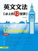 (二手書)英文文法必上的12堂課