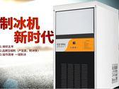 耐雪小型制冰機迷你商用家奶茶店設備冰塊機方冰NX60全自動制冰機  享購  igo  220v
