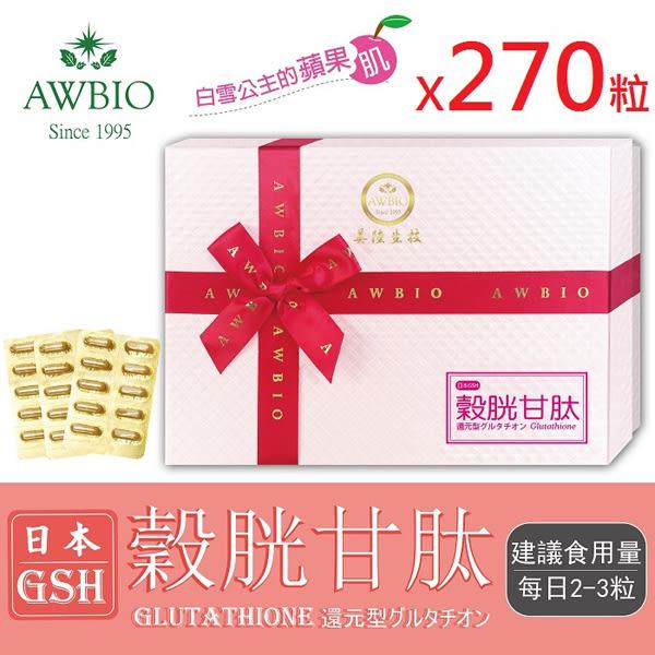 日本還原型GSH穀胱甘肽膠囊共270粒(3盒)【美陸生技AWBIO】