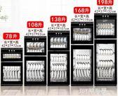 220V 消毒柜家用雙門不銹鋼消毒碗柜立式高溫小型迷你台式柜式商用碗柜qm    JSY時尚屋