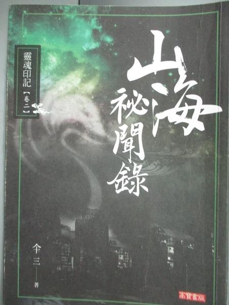 【書寶二手書T7/一般小說_MIR】山海祕聞錄102靈魂印記_仐三