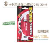糊塗鞋匠 優質鞋材 N202 3M多用途強力膠6004N 30ml 溶劑型接著劑 透明無色