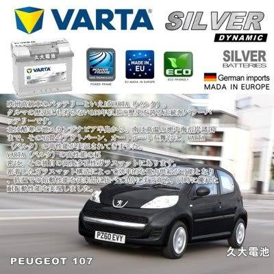✚久大電池❚ 德國進口 VARTA 銀合金 D15 63Ah 寶獅 標緻 PEUGEOT 107 2010~2012