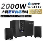 KINYO 重低音 2.1聲道藍芽喇叭 音箱 無線喇叭 重低音喇叭 KY-1755