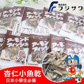 日本 Fujisawa 杏仁小魚乾 (40包入) 280g 杏仁 小魚乾 杏仁小魚