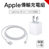 Apple 蘋果 5W 充電器 + 1M 傳輸線 iPhone X XS Max XR 8 7 Plus 6s 5s SE USB Lightning