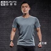 (萬聖節鉅惠)運動T恤健身短袖男士寬鬆速幹衣運動跑步t恤透氣籃球訓練健身服上衣衣服