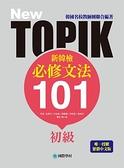 NEW TOPIK 新韓檢初級必修文法101 :韓國名校教師團聯合編著!唯一授權繁體中文版!