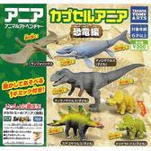 全套5款【日本正版】多美動物園 恐龍世界篇 扭蛋 轉蛋 動物模型 TAKARA TOMY - 872907