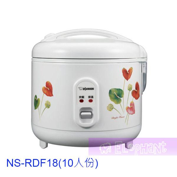 象印 NS-RDF18 機械式電子鍋 10人份■現貨不必等//免運費■