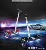 智慧帶扶桿平衡車雙輪成人漂移電動車兒童體感扭扭兩輪思維代步車 全網最低價最後兩天igo