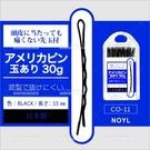 日本NOYL波浪型頭皮防刺髮夾(CO-11)-30g/盒[58991]