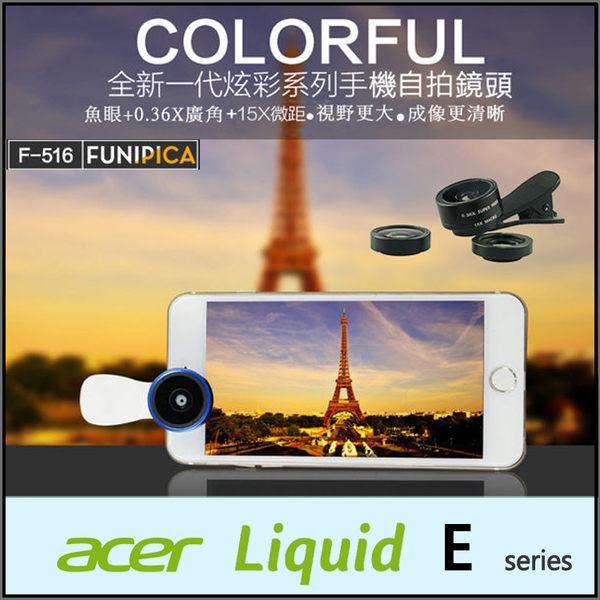 ★F-516 三合一手機鏡頭/180度魚眼+0.36X廣角+15X微距/拍照/ACER Liquid X1