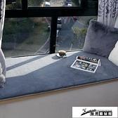 飄窗墊 韓式臥室飄窗墊毯窗台墊陽台墊子舒適北歐風飄窗地毯坐墊網紅四季通用 酷男