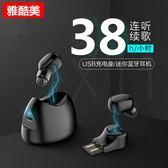 雅酷美 S6隱形藍芽耳機無線迷你超小掛耳式運動型開車入耳塞通用【快速出貨八折一天】