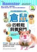 (二手書)倉鼠的輕鬆飼養竅門-寵物屋3