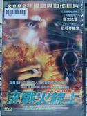 挖寶二手片-M07-069-正版DVD*電影【決戰火線上】-傑夫法漢*尼可麥庫索