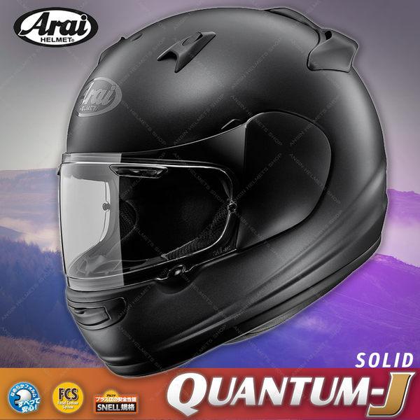[中壢安信]日本 Arai QUANTUM-J 素色 消光黑 全罩 安全帽 入門款 低風噪 通勤