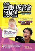為什麼三歲小孩都會說英語:而我卻學不會?