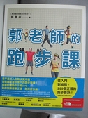 【書寶二手書T4/體育_DIK】郭老師的跑步課_郭豐州