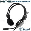 ktnet HP2電腦頭戴式耳機麥克風