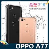 OPPO A77 6D氣囊防摔空壓殼 軟殼 四角加厚氣墊 全包款 矽膠套 保護套 手機套 手機殼 歐珀