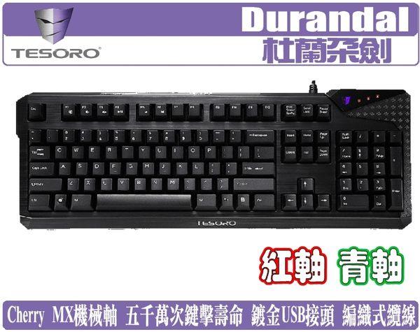 [地瓜球@] 鐵修羅 TESORO Durandal 杜蘭朵 機械式 鍵盤 Cherry 紅軸 青軸
