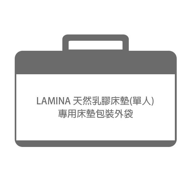 天然乳膠床墊(10CM)專用包裝外袋-單人尺寸