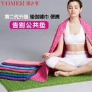 【防滑吸汗】瑜伽鋪巾布墊瑜珈墊布便攜