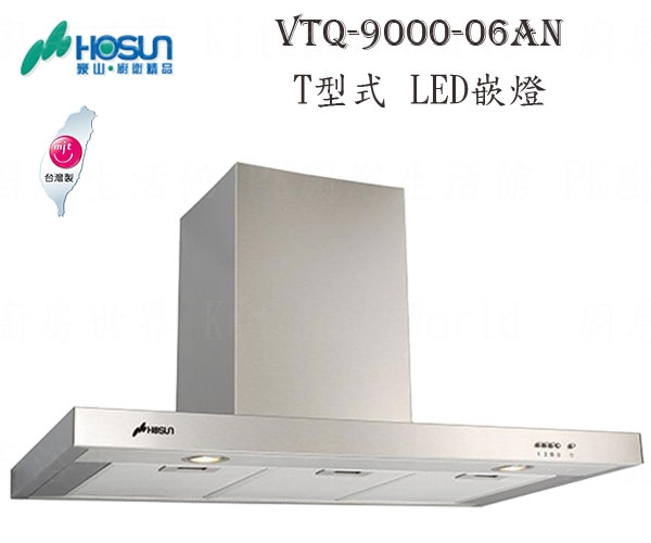【PK廚浴生活館】高雄豪山牌 VTQ-9000-06AN 90cm T型式 LED嵌燈 排油煙機 實體店面 可刷卡