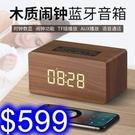 W5C時鐘+喇叭 大眼木質藍芽音箱 HI...