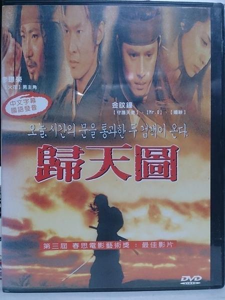挖寶二手片-E09-074-正版DVD-韓片【歸天圖】-金旼鐘 李璟榮(直購價)