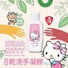 【加價購】Kitty抗菌乾洗手凝膠75ml