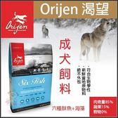 【贈同品項1KG*1】*KING WANG*Orijen渴望 成犬六種魚海藻配方6公斤