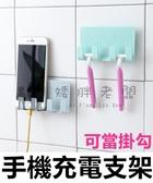 矮胖老闆 手機充電支架 創意手機伴侶充電架 創意支架 掛勾 手機座 充電支架 牆壁 收納【A315】