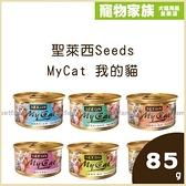寵物家族- 聖萊西Seeds MyCat 我的貓 六種口味85g*24入