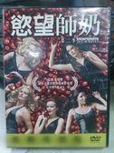 R10-002#正版DVD#慾望師奶 第二季(第2季) 6碟#影集#影音專賣店