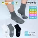 《DKGP659》勁速運動排汗抑菌短襪 COOLMAX快乾排汗 Skinlife抑菌消臭 勁速 羽球襪 運動襪 短襪
