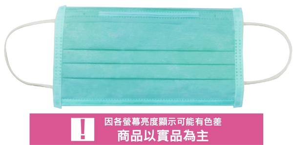 南六醫用口罩50入/盒(薄荷綠/未滅菌) *維康