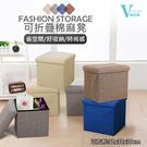 折疊收納椅(方形) 多功能收納凳 可折疊省空間 收納箱 儲物箱 承重強 居家 外宿 客廳【VENCEDOR】