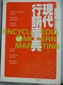 【書寶二手書T6/行銷_B9L】現代行銷事典_朝陽堂編輯