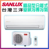 ◤台灣三洋SANLUX◢冷專變頻分離式一對一冷氣*適用3-4坪 SAE-28V7+SAC-28V7  (含基本安裝+舊機回收)