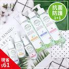 【抗菌防護組】HH私密植萃抗菌防護組 私...