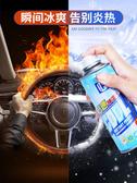 降溫噴霧 降溫噴霧夏天車內降溫神器汽車內迅速降溫劑制冷器車載